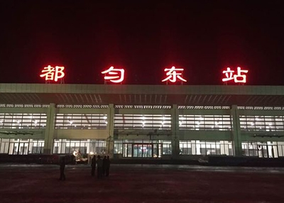 都匀高铁站项目